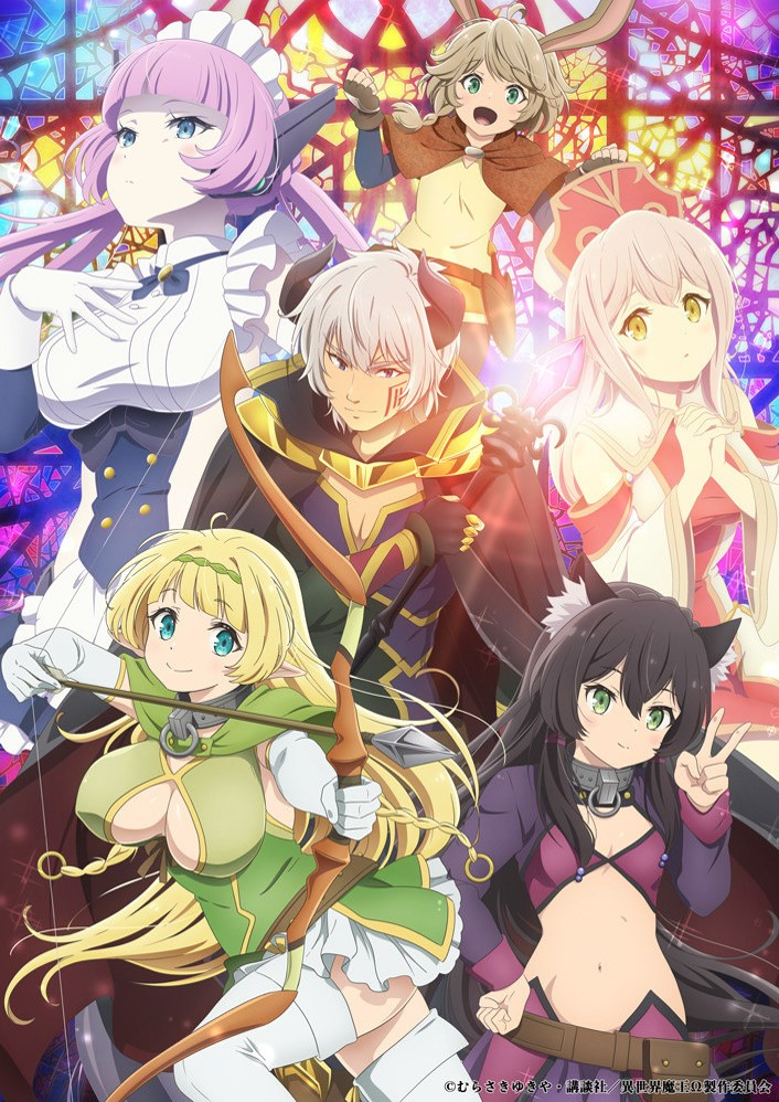 How Not To Summon A Demon Lord 2 Title